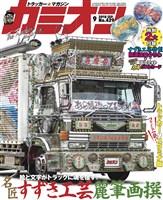 カミオン 2018年 9月号 No.429