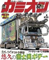 カミオン 2019年4月号 No.436