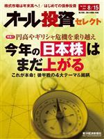 オール投資セレクト 2011/8/15号 今年の日本株はまだ上がる!