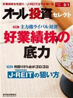 オール投資セレクト 2011/9/1号 好業績株の底力