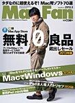 Mac Fan(マックファン) 2013年3月号