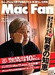 Mac Fan(マックファン) 2013年4月号