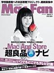 Mac Fan(マックファン) 2013年7月号