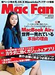 Mac Fan(マックファン) 2013年9月号