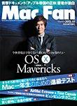 Mac Fan(マックファン) 2013年10月号