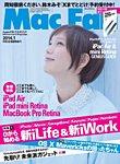 Mac Fan(マックファン) 2014年1月号