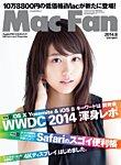 Mac Fan(マックファン) 2014年8月号