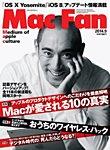 Mac Fan(マックファン) 2014年9月号