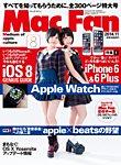 Mac Fan(マックファン) 2014年11月号