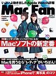 Mac Fan(マックファン) 2015年2月号