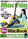 Mac Fan(マックファン) 2015年5月号