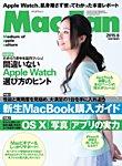 Mac Fan(マックファン) 2015年6月号