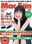 Mac Fan(マックファン) 2015年7月号