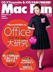 Mac Fan(マックファン) 2015年9月号