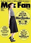 Mac Fan(マックファン) 2015年10月号