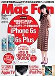 Mac Fan(マックファン) 2015年11月号