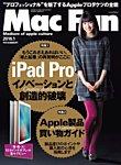 Mac Fan(マックファン) 2016年1月号