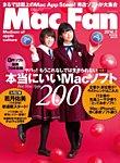 Mac Fan(マックファン) 2016年2月号