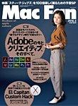 Mac Fan(マックファン) 2016年3月号