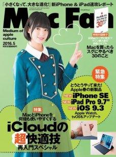 Mac Fan(マックファン) 2016年5月号