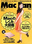 Mac Fan(マックファン) 2016年6月号