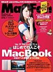 Mac Fan(マックファン) 2016年7月号