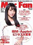 Mac Fan(マックファン) 2016年10月号