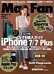 Mac Fan(マックファン) 2016年11月号