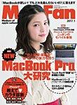 Mac Fan(マックファン) 2017年1月号