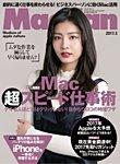 Mac Fan(マックファン) 2017年3月号