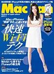 Mac Fan(マックファン) 2017年7月号