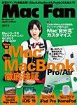Mac Fan(マックファン) 2017年8月号
