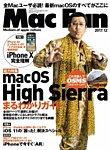 Mac Fan(マックファン) 2017年12月号