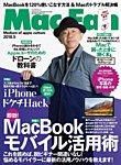 Mac Fan(マックファン) 2018年5月号