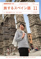 NHKテレビ 旅するスペイン語  2017年11月号