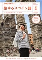 NHKテレビ 旅するスペイン語  2018年5月号