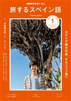 NHKテレビ 旅するスペイン語  2019年1月号