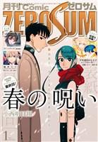 Comic ZERO-SUM (コミック ゼロサム) 2017年1月号[雑誌]