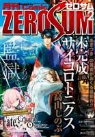 Comic ZERO-SUM (コミック ゼロサム) 2018年2月号[雑誌]