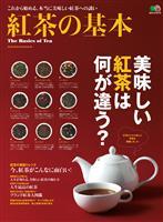 紅茶の基本 エイムック2078