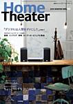 ホームシアター・ホワイエ Vol.60 Winter