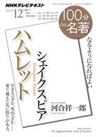 NHK 100分 de 名著 シェイクスピア『ハムレット』 2014年12月