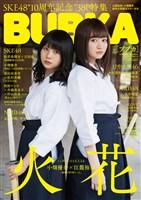 BUBKA(ブブカ) 2018年12月号増刊「SKE48Ver.」
