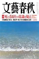 文藝春秋 2014年8月号