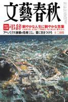 文藝春秋 2014年12月号
