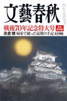 文藝春秋 2015年1月号