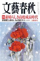 文藝春秋 2015年2月号