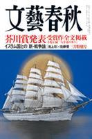 文藝春秋 2015年 3月号