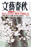 文藝春秋 2015年 4月号