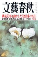 文藝春秋 2015年 6月号